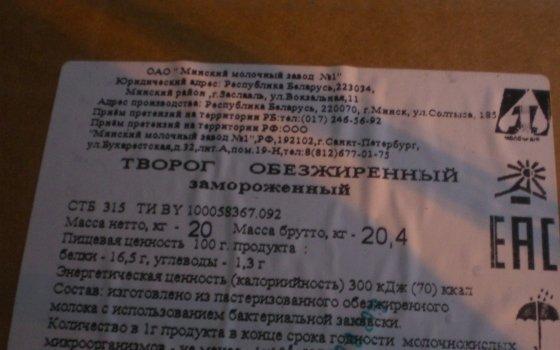 ВБрянск непустили 16 тонн консервов из Беларуси