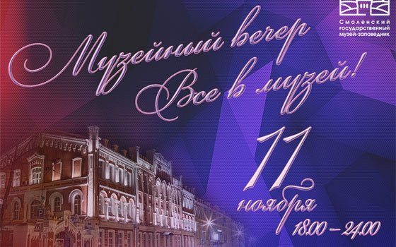 ВСмоленске 4 музея будут работать 11ноября бесплатно