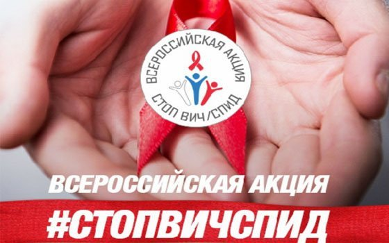Томская область присоединится кВсероссийской акции «Стоп ВИЧ/СПИД»