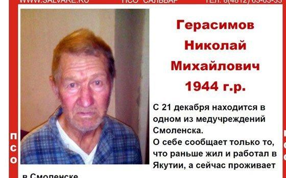 ВСмоленске отыскали родных мужчины, который попал в клинику с утратой памяти