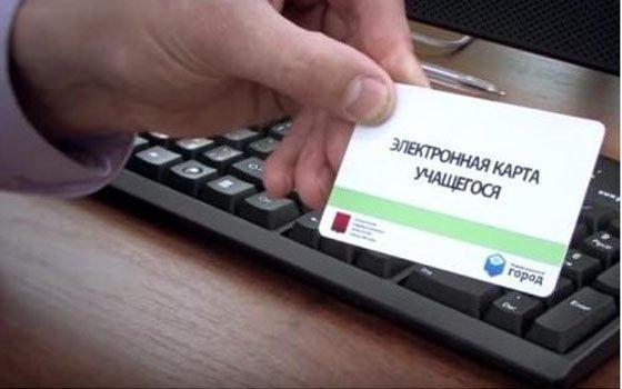 Пилотные электронные карты запустят вшколе Смоленска наследующей неделе
