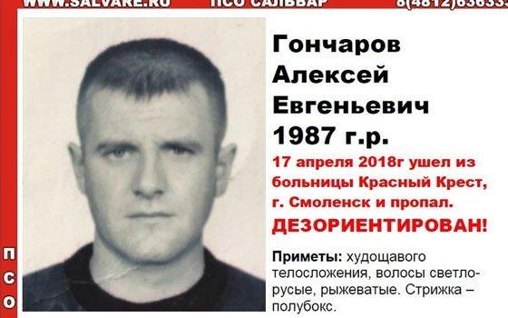 ВСмоленске разыскивают мужчину, сбежавшего из клиники