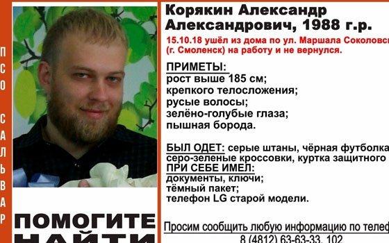 В Смоленске ищут пропавшего 30-летнего Александра Корякина