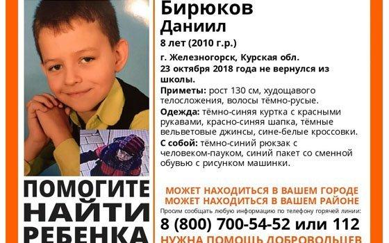 В Смоленске ищут 8-летнего жителя Курской области Даниила Бирюкова