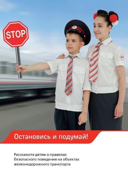 Безопасность детей: во время каникул в Смоленском регионе МЖД проходят рейды по предотвращению несчастных случаев с несовершеннолетними