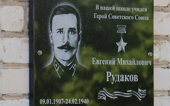 В деревне Рыбки открыли мемориальную доску Герою Советского Союза Евгению Рудакову