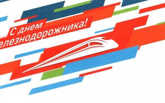 Праздничные мероприятия в честь Дня железнодорожника и 60-летия МЖД пройдут в Смоленской области 2 – 4 августа