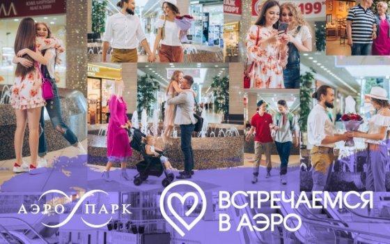 ТРЦ «АЭРО ПАРК» глазами жителей Брянска