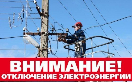 Энергетики предупреждают о возможных кратковременных перерывах в электроснабжении