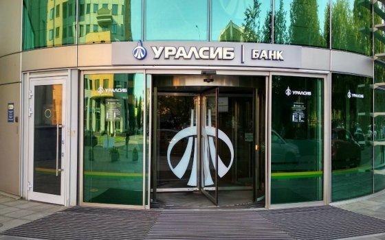 Банк УРАЛСИБ предлагает полис «Ваш юрист. Бизнес» для предпринимателей и юридических лиц