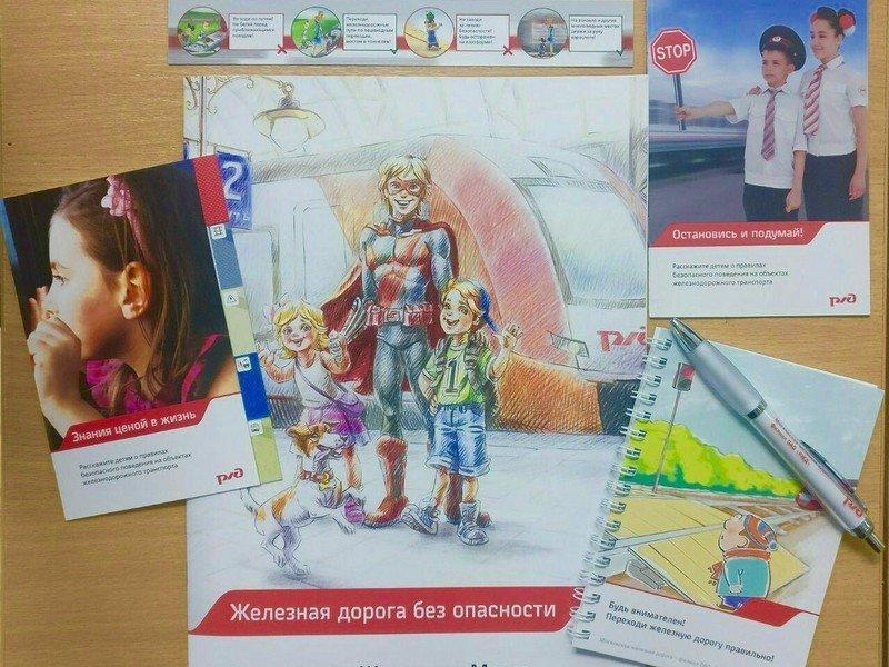 Более чем в 20 школах Смоленской области железнодорожники провели уроки безопасности