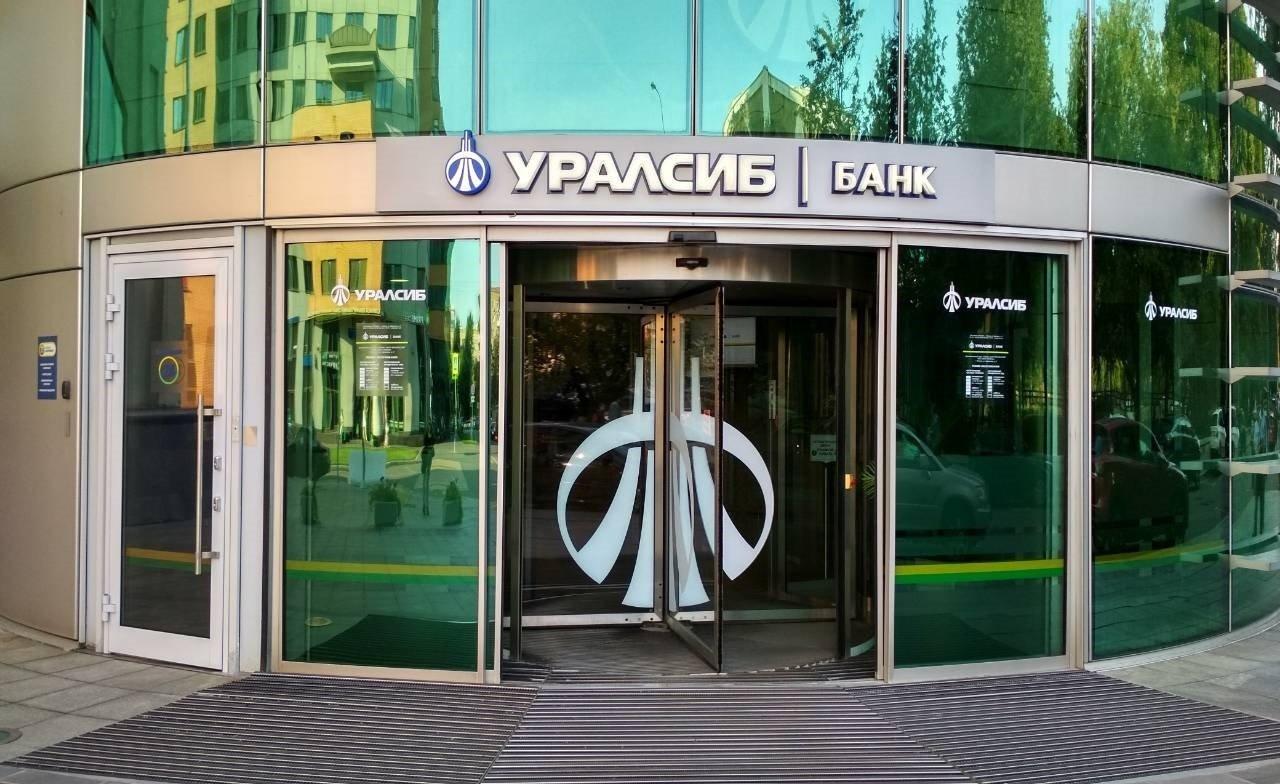 Банк УРАЛСИБ предлагает кредитный продукт «Бизнес-Блиц»