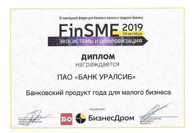 Банк УРАЛСИБ получил награду  за  «Банковский продукт года для малого бизнеса»