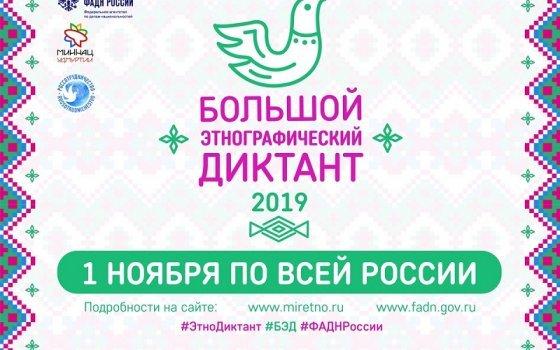 «Большой этнографический диктант» пройдет на железнодорожном вокзале Смоленска