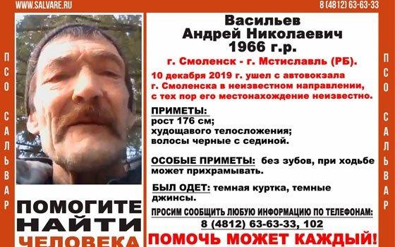 В Смоленске ищут  53-летнего Андрея Васильева