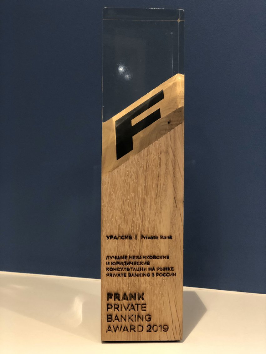 УРАЛСИБ   Private Bank стал лауреатом премии  FRANK Private Banking Award