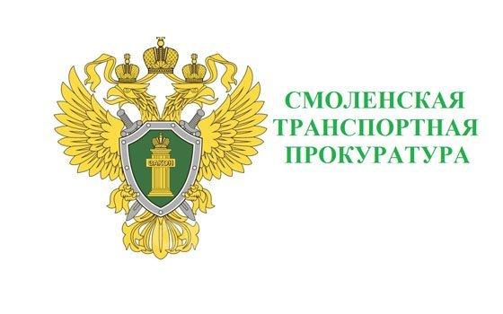 Ярцевский ж/д вокзал проверила прокуратура