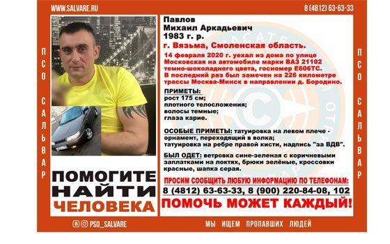 В Смоленском районе обнаружили авто исчезнувшего мужчины с тату