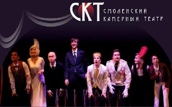 Смоленский Камерный театр продолжает работать в онлайн-режиме