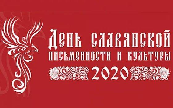 Празднование Дня славянской письменности и культуры прошел в онлайн-формате