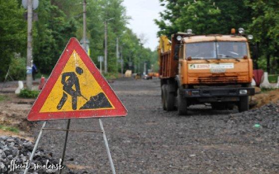 В Смоленске отремонтируют четыре улицы