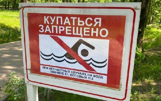 Жителям Смоленска напомнили о запрете купания в городских водоемах