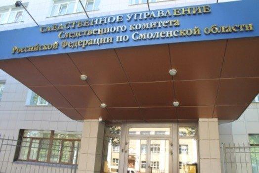 В Смоленской области возбудили уголовное дело за причинение ущерба государству на сумму 64 млн рублей